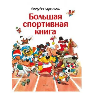 Большая спортивная книга