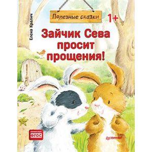Зайчик Сева просит прощения! Полезные сказки (мягк.обл.)