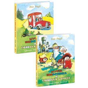 Муфта, Полботинка и Моховая Борода. 2 книги (комплект)