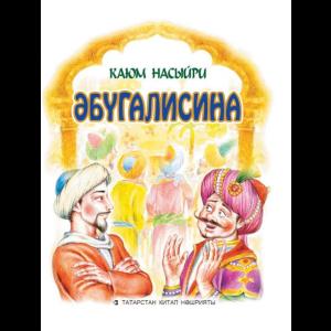 Әбүгалисина (Авиценна). (Легенда для детей среднего и старшего школьного возраста)