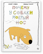 Почему у собаки мокрый нос (переплёт)