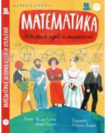 Математика: история идей и открытий