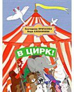 В цирк! Учебник русского языка как родного для детей, живущих вне России (мягк.обл.)
