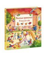 Веселые пряталки в детском саду-веселые пряталки