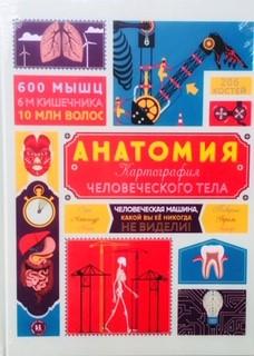 «Анатомия. Картография человеческого тела» - образовательный шедевр.