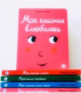 """Мои книжки эмоций для малышей. Седрик Рамадье. Издательство """"Самокат""""."""