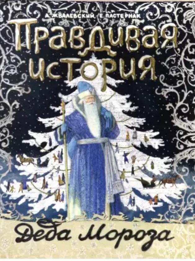"""""""Правдивая история Деда Мороза"""" - книги к зимним праздникам."""