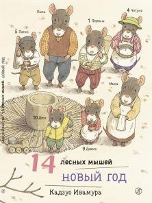 Зимние книги для малышей до 3 лет.